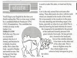 the cow essay by ias candidate the fun learning