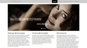 mysql dipcurs Главная страница web сайт фотостудии дипломной работы