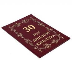 Шуточный диплом С юбилеем лет Шуточные дипломы Подарки ру Шуточный диплом С юбилеем 30 лет
