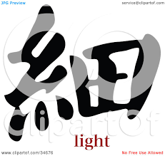 Chinese Symbol Of Light Clipart Illustration Of A Black Light Chinese Symbol With