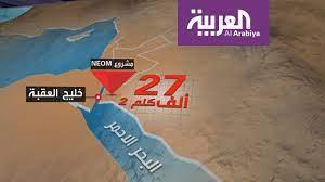 """ما هي تفاصيل مشروع """"نيوم"""" الذي دشنه محمد بن سلمان؟ - YouTube"""