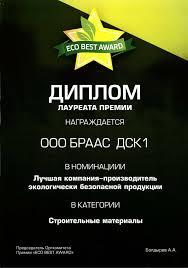 Дипломы и сертифткаты комапнии БРААС ДСК как члена  Диплом лауреата премии eco best award