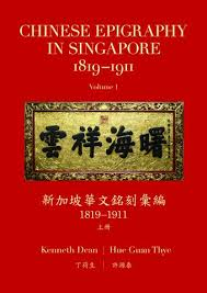In Press Chinese Singapore Epigraphy 1819-1911 Nus –