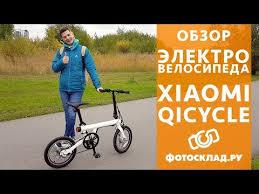 <b>Электровелосипед Xiaomi</b> Mi QiCycle обзор от Фотосклад.ру ...