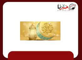 عدد ركعات صلاة العيد بالتفصيل ومشروعيتها