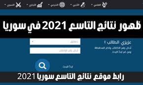 رابط نتائج التاسع سوريا 2021 بالاسم رقم الاكتتاب من وزارة التربية السورية -  عرب هوم