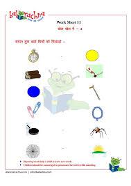 13 best Rachna Maheshwari - Preparatory School Worksheets images ...