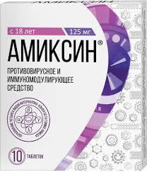 Амиксин таб. п/о плен. <b>125мг</b> №<b>10</b> (блистер) — купить в интернет ...