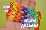 Плетение из резинок паутинкой