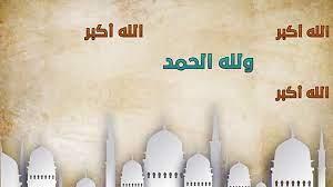 تكبيرات العيد - عيد الفطر المبارك eid mubarak - video Dailymotion