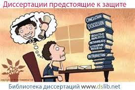 Библиотека диссертаций и авторефератов dslib net google