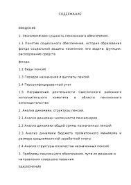 Пенсионное обеспечение в Республике Беларусь на примере  Это только предварительный просмотр