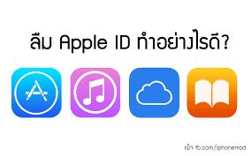 หากคุณลืม Apple ID, ID iCloud จะทำอย่างไรดี แก้ยังไงดี