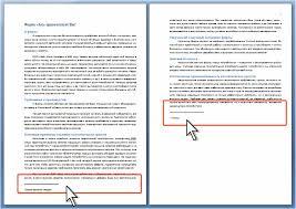 НОУ ИНТУИТ Лекция Использование справочно ссылочного аппарата  Сноски в документе