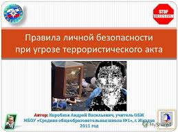 Презентация на тему Правила личной безопасности при угрозе  1 Правила личной безопасности