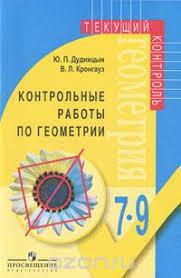 Контрольные работы по геометрии классы Юрий Дудницын  Контрольные работы по геометрии 7 9 классы