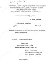 Диссертация на тему Геометрические методы исследования  Геометрические методы исследования периодических траекторий динамических систем тема диссертации и автореферата по ВАК 01 02 01