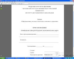 Отчет по практике ип магазин пример ziver russia ru Отчет по производственной практике в магазине одежды Все файлы