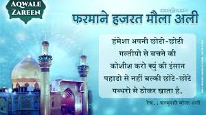 Hazrat Ali Quotes Aqwal E Zareen Islamic Quotes Status Hindi