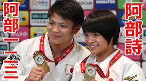 「柔道の世界選手権阿部一二三無料写真」の画像検索結果