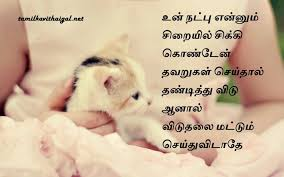 Tamil Kavithai In Thanglish About Thathuvam Tamil Kavithaigal Adorable Some Friendship Quotes In Tamil