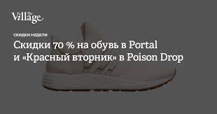 Скидки 70 % на обувь в Portal и «Красный вторник» в <b>Poison Drop</b>