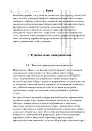 Отчёт по практике в втб  Все права в отношении выбранного отчета по практике Преддипломная практика финансиста в кредитной Отчет по практике в Банке ВТБ 24