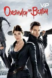 <b>Охотники на ведьм</b> 2013 смотреть онлайн бесплатно в хорошем ...