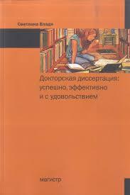 Докторская Диссертация