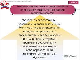 Презентация на тему Курсовая работа по дисциплине Финансы и  4 Слайд 4 Пенсионный фонд