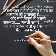 Hard Work Willpower Ded Quotes Writings By Cs Jitendra