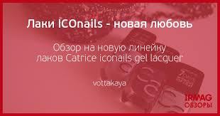 <b>Лаки ICOnails</b> - новая любовь