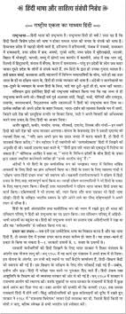 essay on the hindi languages role for national unity in hindi