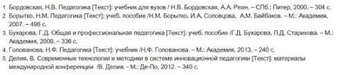 Как написать дипломную работу требований к оформлению spisok literatury v diplomnoj rabote