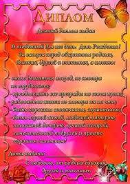 pin by Ольга Гунько on Грамоты ко Дню рождения  Диплом на день рождения женщине