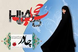 دانلود فایل صوتی سرود ملی حجاب (زیبایی عشق) + متن - حریم آسمانی - harimeasmani.ir