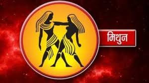 Gemini Horoscope 2021 Know about Mithun Rashfial Money gains from property  after September 6 some trouble between January 25 in new Year 2021 - Mithun  Rashifal 2021: छह सितंबर के बाद सम्पत्ति