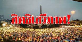 แอมเนสตี้ เรียกร้อง ทางการไทย ยกเลิกข้อหาที่ไม่ชอบธรรม และปล่อยตัวผู้ชุมนุม