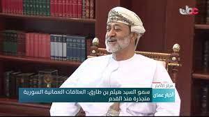 سمو السيد هيثم بن طارق: العلاقات العمانية السورية متجذرة منذ القدم - YouTube