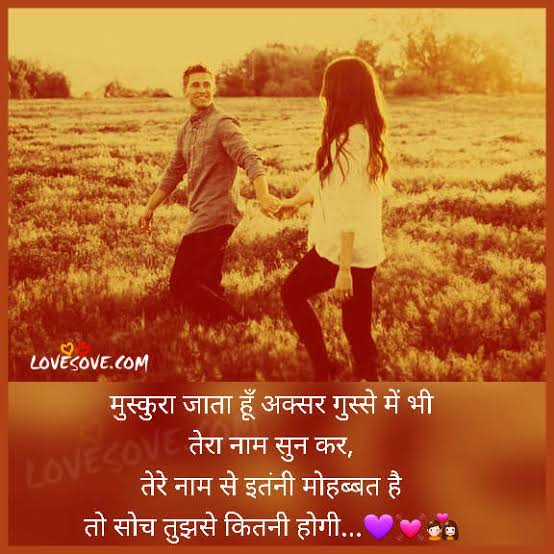 true love shayri in 2 lines
