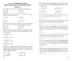 из для Геометрия класс Контрольно измерительные материалы  Контрольно измерительные материалы ФГОС Лабиринт книги Источник Лабиринт