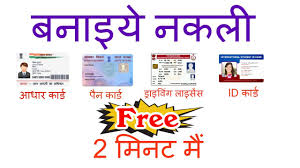 hindi Online Licence Youtube Fake Make - Pan Aadhaar Card How To Driving