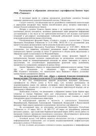 тематика дипломных работ по Размещение и обращение депозитных сертификатов банков