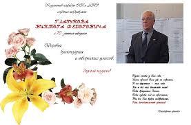 Поздравляем ГЛАЗУНОВА Виктора Федоровича с ЮБИЛЕЕМ ИГЭУ Поздравляем ГЛАЗУНОВА Виктора Федоровича с ЮБИЛЕЕМ
