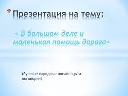 Презентация Русские пословицы и поговорки Русские народные пословицы и поговорки