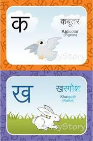 Flashcards Template Word Printable Hindi Flashcards Consonants Hindi May Bolo Hindi