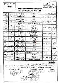 جدول امتحانات الصف الثاني الثانوي الأزهري 2019 الترم الأول أدبي و علمي -  موقع صباح مصر