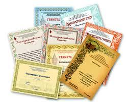 Купить Дипломы Благодарственные письма Сертификаты в Перми от  Дипломы Благодарственные письма Сертификаты