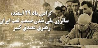 Image result for مصدق