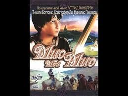 """Чудесная сказка для детей и взрослых """"<b>Мио</b>, <b>мой</b> Мио"""" / 1987 ..."""